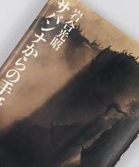 Title/ サバンナからの手紙 Author/ 岩合光昭