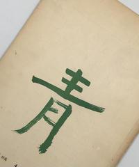 Title/ 青 ビート詩特集    Author/ 安藤一郎  諏訪優 他