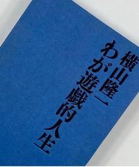 Title/ わが遊戯的人生  Author/ 横山隆一