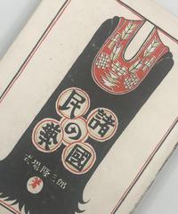 Title/ 諸國の民藝  Author/ 式場隆三郎