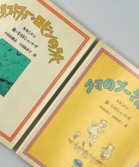クマのプーさん以前のおはなしうた2冊