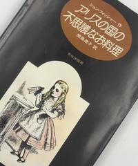 Title/ アリスの国の不思議な料理  Author/ ジョン・フィッシャー