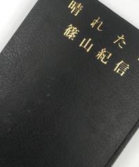 Title/ 晴れた日  Author/ 篠山紀信