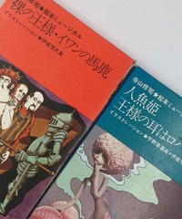 Title/ 絵本ミュージカル  Author/ 寺山修司