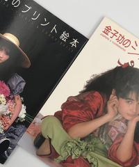 Title/ 金子功のジャンパー絵本・プリント絵本