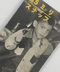 Title/ 35ミリ・スナップ  Author/ 細江英公