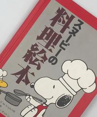 Title/ スヌーピーの料理、おべんとう、お菓子絵本 3冊セット