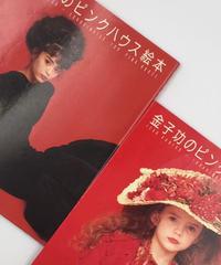 Title/ 金子功のピンクハウス絵本二冊セット  Author/ 金子功