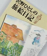Title/ 沢野ひとしの旅絵日記 Author/ 沢野ひとし
