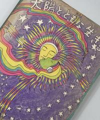 Title/ 太陽とともに生きる  Author/アリシア・ ベイ=ローレル  ラモン・センダー