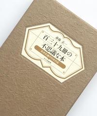 Title/ 百三十九冊の不思議な本  武井武雄の刊本作品  Author/ 斎藤正一