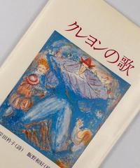 Title/ クレヨンの歌 Author/ 岸田衿子 飯野和好