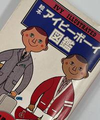 Title/ 絵本アイビーボーイ図鑑   縮刷文庫版  Author/ 穂積和夫