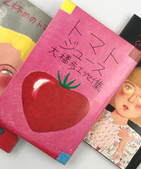 Title/  大橋歩のトマトジュース