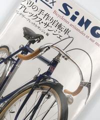 Title/ パリの手作り自転車 Author/ ランデヴー・アレックス・サンジェ編