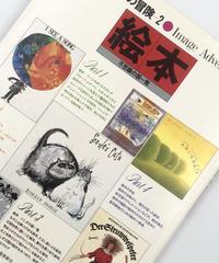 Title/ イメージの冒険2 絵本     Author/ 福田繁雄、高橋康也、池内紀ほか
