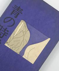 Title/ 青の時代 Author/ 安西水丸