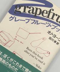 Title/ グレープフルーツ・ブック  Author/ オノ・ヨーコ