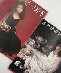 Title/ 金子功のワンピース絵本・ブラウス絵本