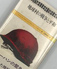 Title/ 地球村の戦争と平和  Author/ マーシャル・マクルーハン