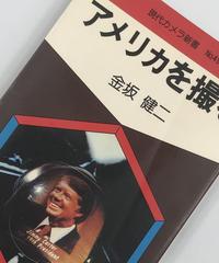 Title/ アメリカを撮る  Author/ 金坂健二