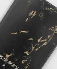Title/ カメラの把えた朝倉文夫の彫塑   Author/ 石元泰博 大辻清司