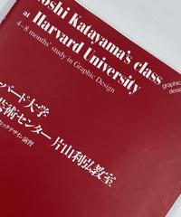 Title/ ハーバード大学視覚芸術センター片山利弘教室  Author/ 片山利弘