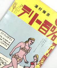 Title/ テリー百%  Author/ 湯村輝彦