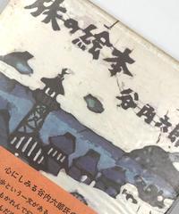 Title/ 旅の絵本  Author/ 谷内六郎