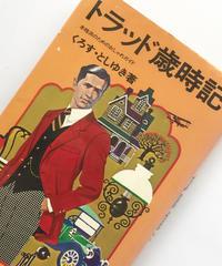 Title/ トラッド歳時記  Author/ くろすとしゆき