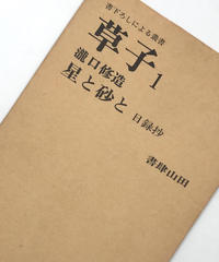 Title/ 書下しによる叢書 草子 8冊セット Author/ 瀧口修造ほか