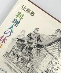 Title/ 料理人の休日  Author/ 辻静雄