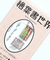 Title/ 絵葉書世界  Author/ 和田誠、赤瀬川原平、福田繁雄