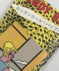 Title/ TEDDY BOY ロックンロール・バイブル  Author/ クリームソーダ Co.