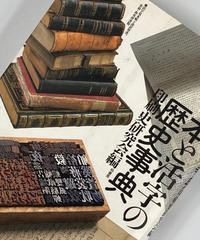Title/ 本と活字の歴史事典 Author/ 印刷史研究会編