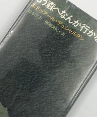Title/ もう森へなんか行かない  Author/ エドゥアール・デュジャルダン