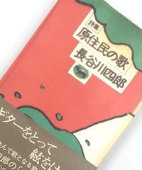 Title/ 長谷川四郎の歌と童話
