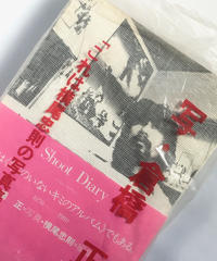 Title/ Shoot Diary Author/ 横尾忠則 倉橋正
