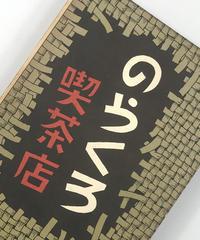 Title/ のらくろ喫茶店  Author/ 田河水泡