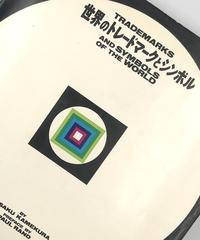 Title/ 世界のトレードマークとシンボル  Author/ 亀倉雄策
