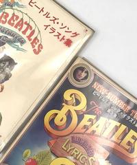 Title/ Beatles Illustrated Lyrics 1&2   Author/ Alan Aldridge