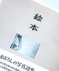 Title/ 絵本    Author/ 谷川俊太郎
