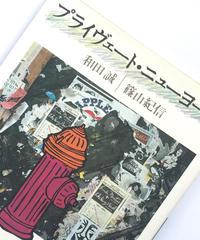 Title/ プライヴェート・ニューヨーク+ポストカード・ニューヨーク1、2巻セット   Author/ 和田誠・篠山紀信