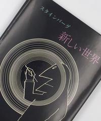 Title/ スタインバーグ 新しい世界  Author/ ソール・スタインバーグ