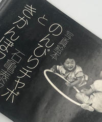 Title/ のんびりチャボときかんぼマック Author/ 石亀泰郎