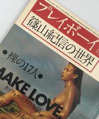 Title/ 篠山紀信の世界  Author/ 篠山紀信