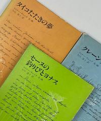 ライナー・チムニクの童話絵本