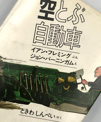 Title/ 空とぶ自動車 全3巻    Author/ イアン・フレミング