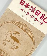 Title/ 日本絵日記   Author/ バーナードリーチ