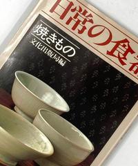 Title/ 日常の食器「焼きもの」 Author/ 文化出版局編